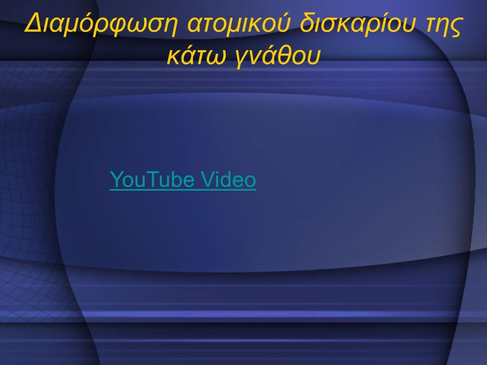 Διαμόρφωση ατομικού δισκαρίου της κάτω γνάθου YouTube Video