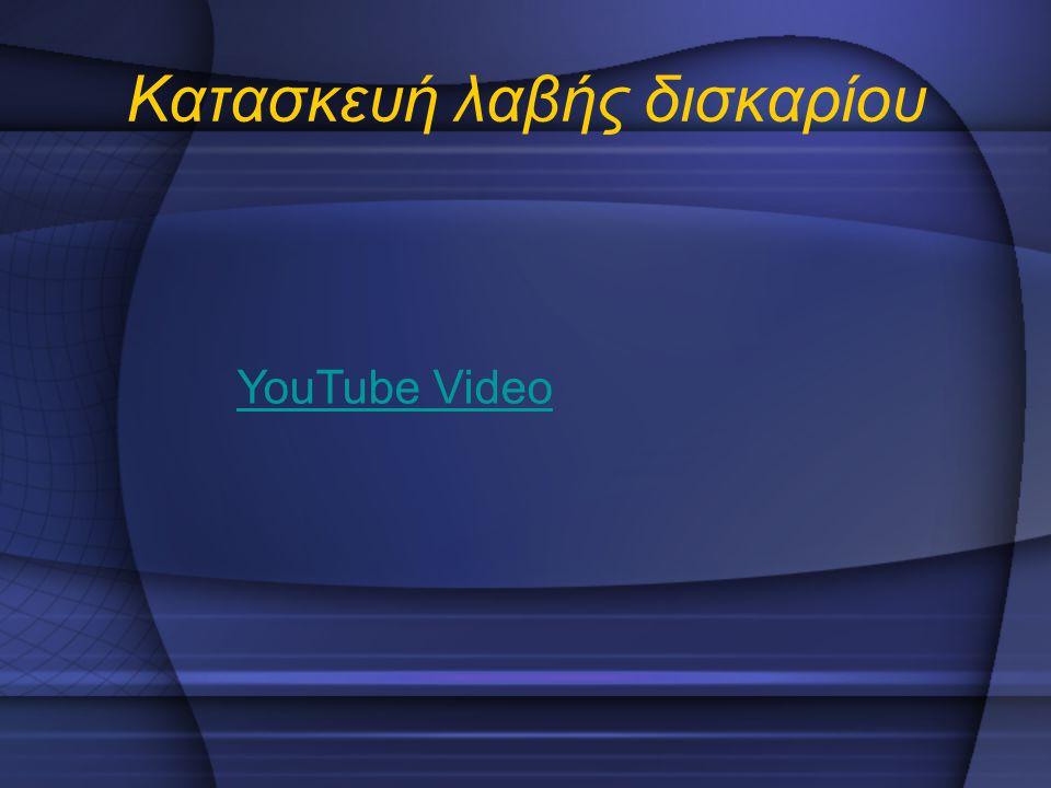 Κατασκευή λαβής δισκαρίου YouTube Video