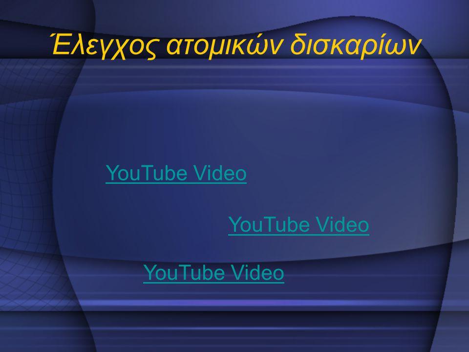 Έλεγχος ατομικών δισκαρίων YouTube Video