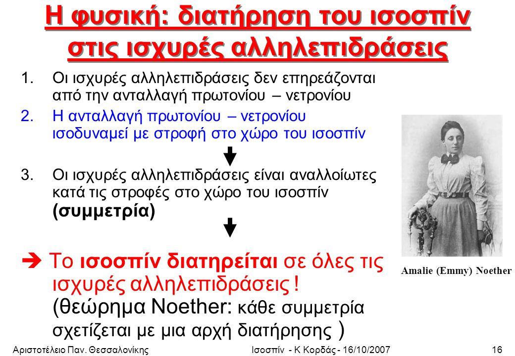 Αριστοτέλειο Παν.