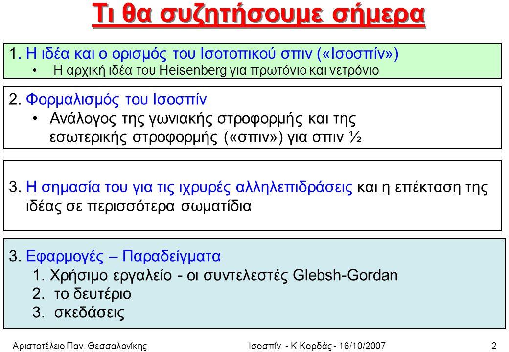 Αριστοτέλειο Παν. ΘεσσαλονίκηςΙσοσπίν - Κ Κορδάς - 16/10/20072 2.