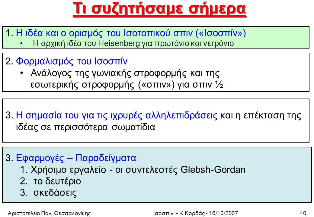 Αριστοτέλειο Παν. ΘεσσαλονίκηςΙσοσπίν - Κ Κορδάς - 16/10/200740 2.