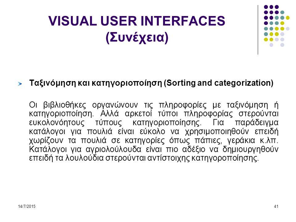 14/7/201541 VISUAL USER INTERFACES (Συνέχεια) Ταξινόμηση και κατηγοριοποίηση (Sorting and categorization) Οι βιβλιοθήκες οργανώνουν τις πληροφορίες με ταξινόμηση ή κατηγοριοποίηση.