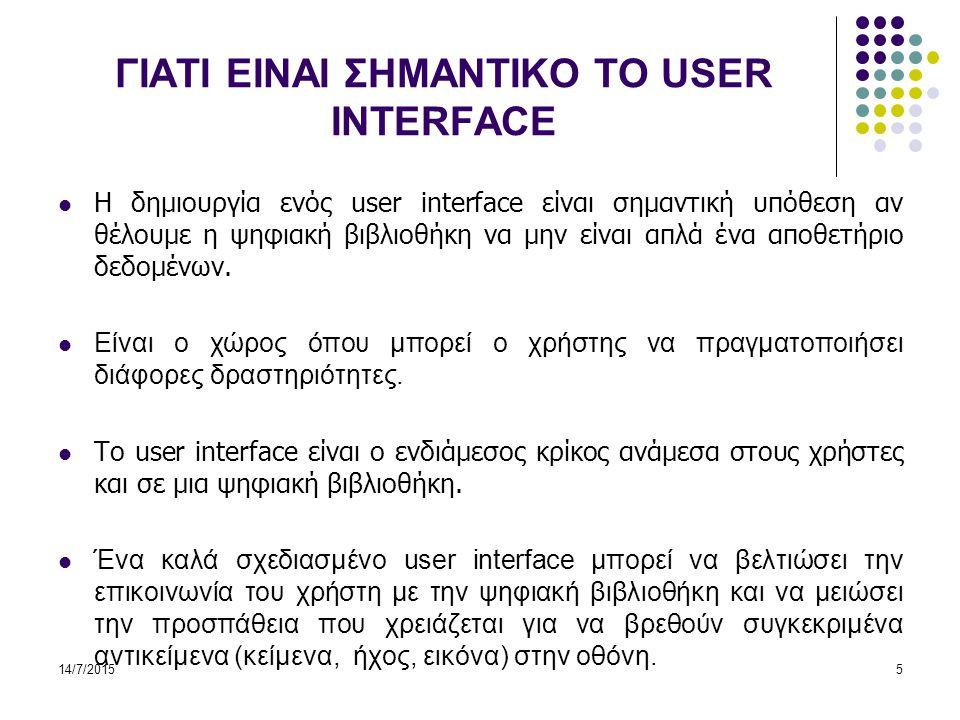 14/7/20155 ΓΙΑΤΙ ΕΙΝΑΙ ΣΗΜΑΝΤΙΚΟ ΤΟ USER INTERFACE Η δημιουργία ενός user interface είναι σημαντική υπόθεση αν θέλουμε η ψηφιακή βιβλιοθήκη να μην είναι απλά ένα αποθετήριο δεδομένων.