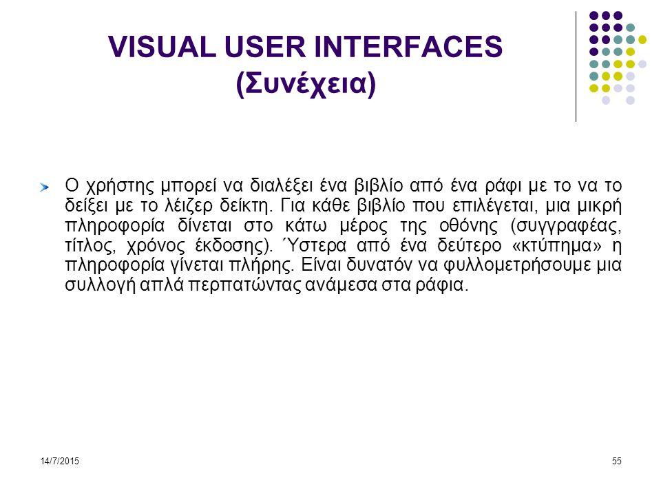 14/7/201555 VISUAL USER INTERFACES (Συνέχεια) Ο χρήστης μπορεί να διαλέξει ένα βιβλίο από ένα ράφι με το να το δείξει με το λέιζερ δείκτη.