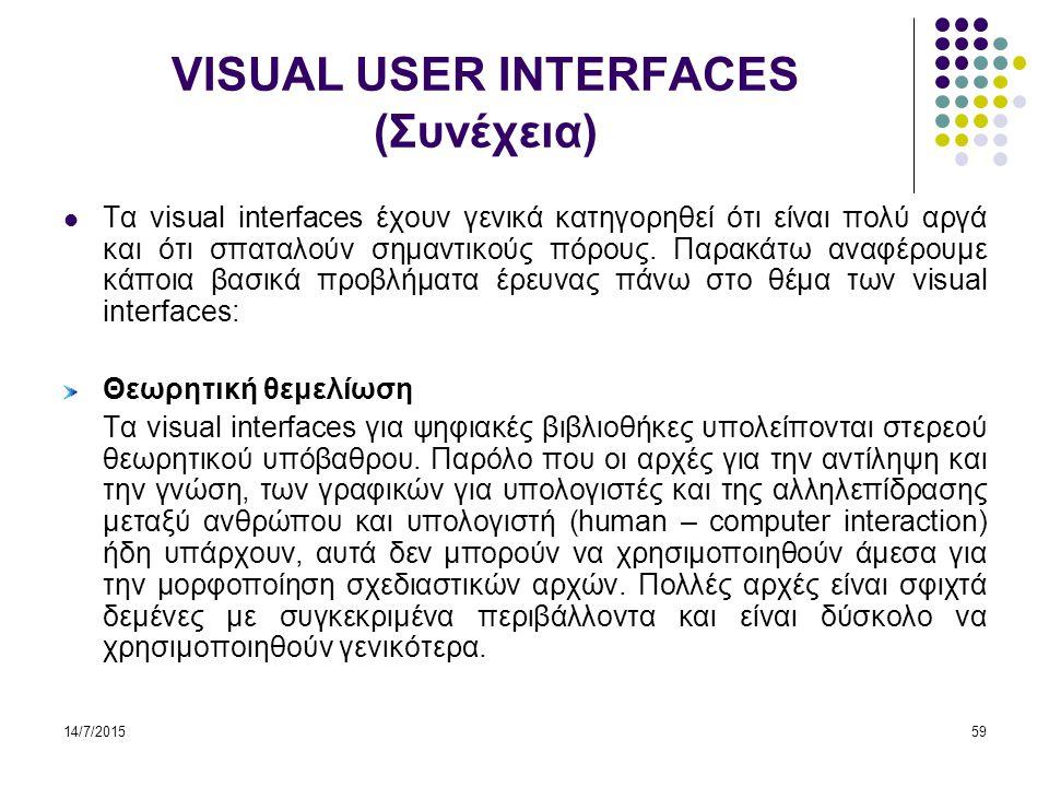14/7/201559 VISUAL USER INTERFACES (Συνέχεια) Τα visual interfaces έχουν γενικά κατηγορηθεί ότι είναι πολύ αργά και ότι σπαταλούν σημαντικούς πόρους.