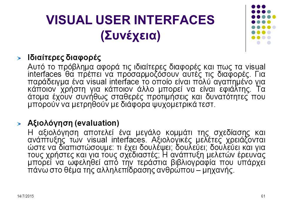 14/7/201561 VISUAL USER INTERFACES (Συνέχεια) Ιδιαίτερες διαφορές Αυτό το πρόβλημα αφορά τις ιδιαίτερες διαφορές και πως τα visual interfaces θα πρέπει να προσαρμοζόσουν αυτές τις διαφορές.
