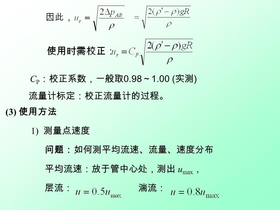 a )管口截面: 严格垂直于流体的流动方向; b )测量点选择: 在稳定流动段(直管段), 且前后直管各 50d, 至少 8-12d ; c )毕托管直径: 外径不超过管径的 1/50 ; d )测量气体时: 压力变化不超过 15% ; 要求气体流速 > 5 m/s ; e )压差较小时: 可配合微差压差计使用。 3) 适用条件 大直径管路,流体含固体杂质时不宜采用。 2) 安装