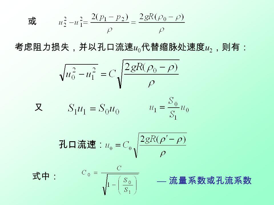 (3) 流量计的校正 1) 刻度标准 ( 厂家 ) :液体 20 ℃、 水; 气体 20 ℃、 101325 Pa 的空气。 2) 条件变化时,校正方法: * 测不同种类流体时, a )校正密度 同一刻度下,