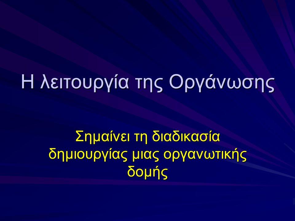 Καταμερισμός της εξουσίας Δύο μορφές σχέσεων εξουσίας Κάθετη / Γραμμική οργάνωση Οριζόντια / Επιτελική οργάνωση