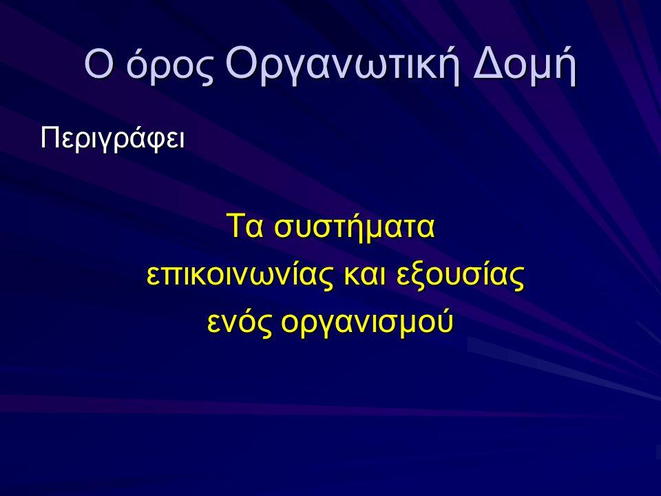 Το Οργανόγραμμα Δεν δείχνει Βαθμό εξουσίας και ευθύνης ατόμων Βαθμό επιρροής Διάκριση μεταξύ γραμμικής και επιτελικής εξουσίας εξουσίας Όλες τις γραμμές επικοινωνίας Άτυπη οργάνωση