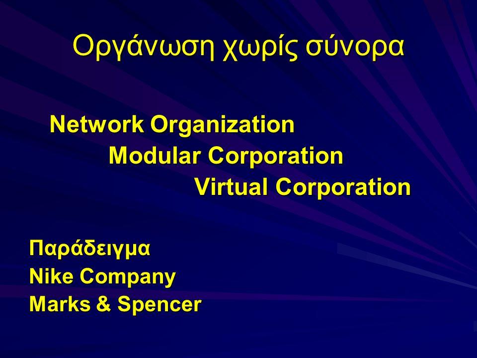 Οργάνωση χωρίς σύνορα Είναι μια οργάνωση της οποίας ο σχεδιασμός δεν ορίζεται ή περιορίζεται από τα όρια που επιβάλλει μια προκαθορισμένη δομή ή περιορίζεται από τα όρια που επιβάλλει μια προκαθορισμένη δομή