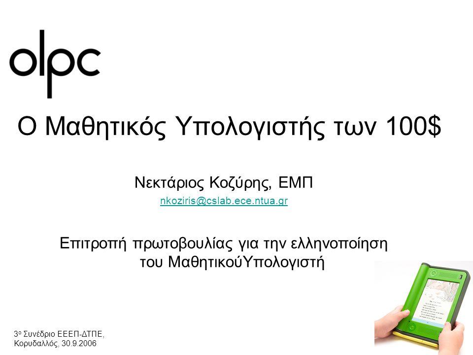 Ο Μαθητικός Υπολογιστής των 100$ Νεκτάριος Κοζύρης, ΕΜΠ nkoziris@cslab.ece.ntua.gr Επιτροπή πρωτοβουλίας για την ελληνοποίηση του ΜαθητικούΥπολογιστή