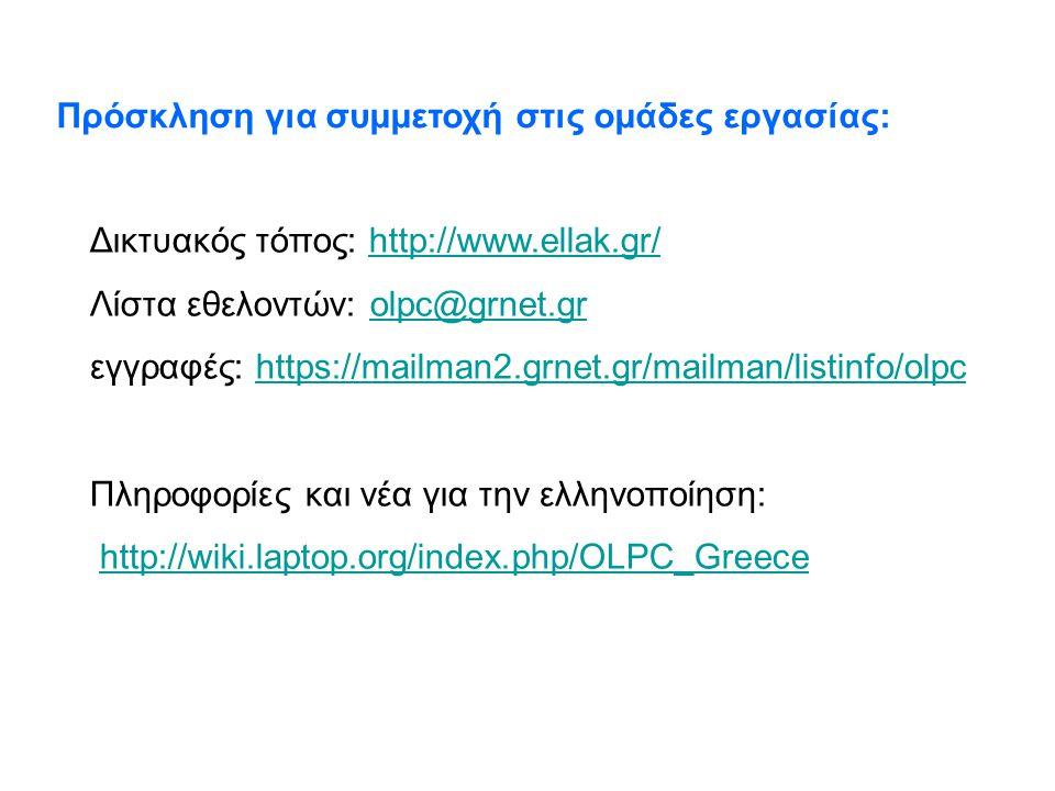 Δικτυακός τόπος: http://www.ellak.gr/http://www.ellak.gr/ Λίστα εθελοντών: olpc@grnet.grolpc@grnet.gr εγγραφές: https://mailman2.grnet.gr/mailman/list