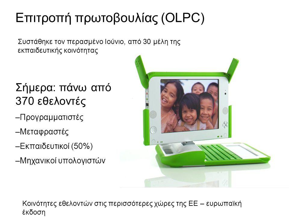 Επιτροπή πρωτοβουλίας (OLPC) Σήμερα: πάνω από 370 εθελοντές –Προγραμματιστές –Μεταφραστές –Εκπαιδευτικοί (50%) –Μηχανικοί υπολογιστών Κοινότητες εθελο