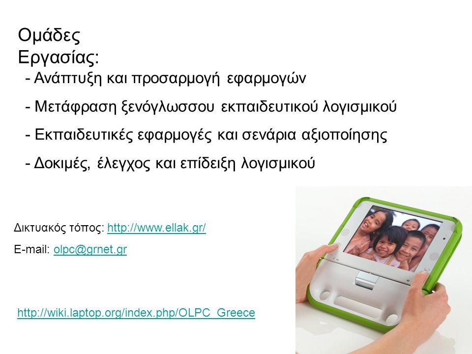 Ομάδες Εργασίας: - Ανάπτυξη και προσαρμογή εφαρμογών - Μετάφραση ξενόγλωσσου εκπαιδευτικού λογισμικού - Εκπαιδευτικές εφαρμογές και σενάρια αξιοποίηση