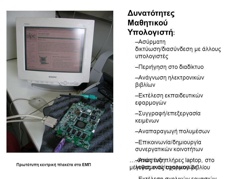 Πρωτότυπη κεντρική πλακέτα στο ΕΜΠ Δυνατότητες Μαθητικού Υπολογιστή : –Ασύρματη δικτύωση/διασύνδεση με άλλους υπολογιστές –Περιήγηση στο διαδίκτυο –Αν