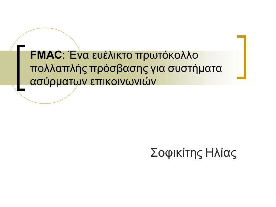 FMAC: Ένα ευέλικτο πρωτόκολλο πολλαπλής πρόσβασης για συστήματα ασύρματων επικοινωνιών Σοφικίτης Ηλίας