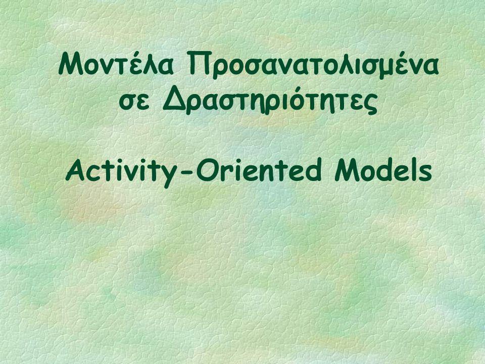ΤΕΧΝΟΛΟΓΙΑ ΔΙΟΙΚΗΣΗΣ ΕΠΙΧΕΙΡΗΣΙΑΚΩΝ ΔΙΑΔΙΚΑΣΙΩΝ www.di.uoa.gr/~pms541 Mοντέλα Επιχειρησιακών Διαδικασιών Mέρος B