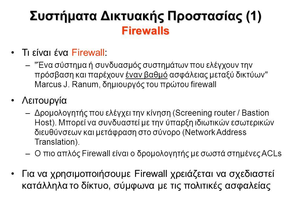 Τι είναι ένα Firewall: – Ένα σύστημα ή συνδυασμός συστημάτων που ελέγχουν την πρόσβαση και παρέχουν έναν βαθμό ασφάλειας μεταξύ δικτύων Marcus J.