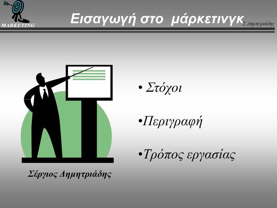 Σ.Δημητριάδης MARKETING Εισαγωγή στο μάρκετινγκ Στόχοι Περιγραφή Τρόπος εργασίας Σέργιος Δημητριάδης