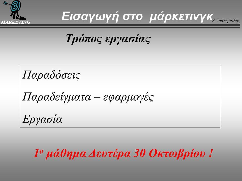 Σ.Δημητριάδης MARKETING