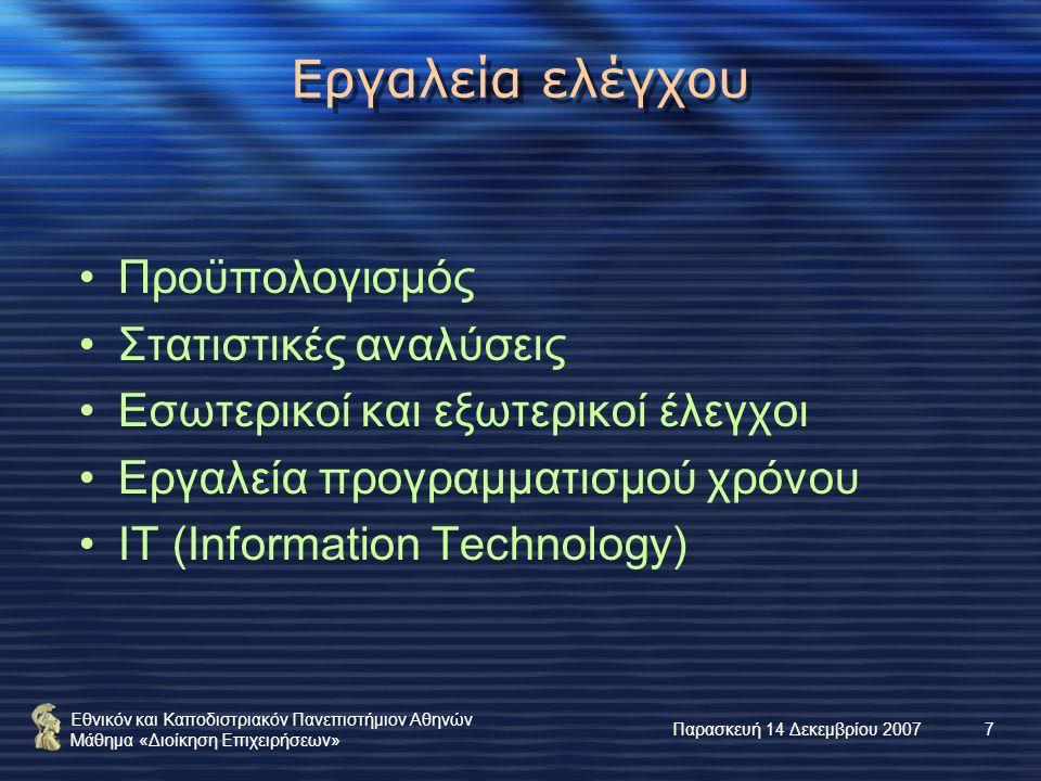 Εθνικόν και Καποδιστριακόν Πανεπιστήμιον Αθηνών Μάθημα «Διοίκηση Επιχειρήσεων» Παρασκευή 14 Δεκεμβρίου 20077 Εργαλεία ελέγχου Προϋπολογισμός Στατιστικές αναλύσεις Εσωτερικοί και εξωτερικοί έλεγχοι Εργαλεία προγραμματισμού χρόνου ΙΤ (Information Technology)
