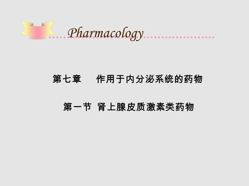 Pharmacology 第七章 作用于内分泌系统的药物 第一节 肾上腺皮质激素类药物
