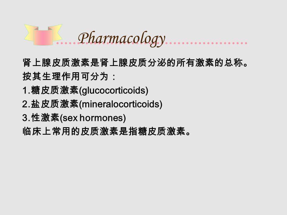 Pharmacology 肾上腺皮质激素是肾上腺皮质分泌的所有激素的总称。 按其生理作用可分为: 1. 糖皮质激素 (glucocorticoids) 2. 盐皮质激素 (mineralocorticoids) 3. 性激素 (sex hormones) 临床上常用的皮质激素是指糖皮质激素。