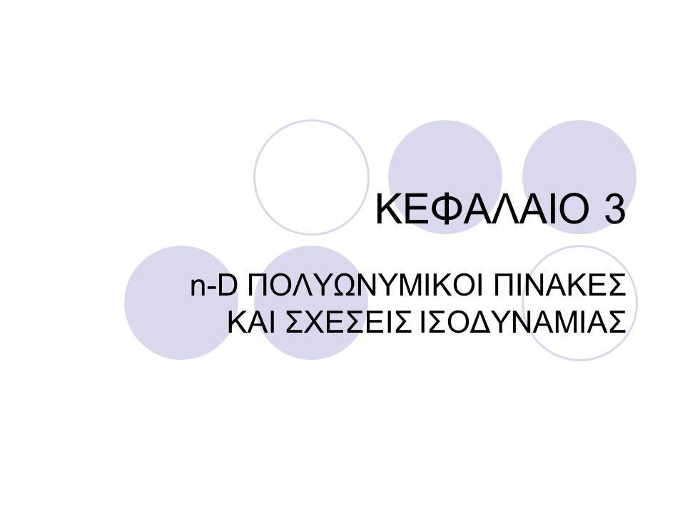 ΚΕΦΑΛΑΙΟ 3 n-D ΠΟΛΥΩΝΥΜΙΚΟΙ ΠΙΝΑΚΕΣ ΚΑΙ ΣΧΕΣΕΙΣ ΙΣΟΔΥΝΑΜΙΑΣ