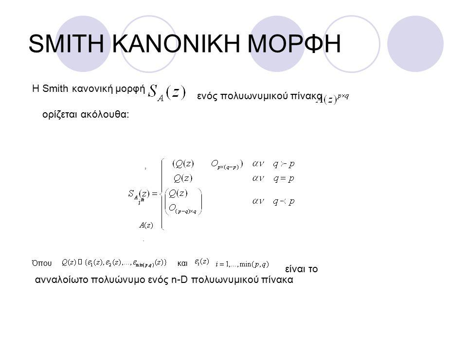 SMITH ΚΑΝΟΝΙΚΗ ΜΟΡΦΗ Η Smith κανονική μορφή ενός πολυωνυμικού πίνακα ορίζεται ακόλουθα: Όπου και, είναι το ανναλοίωτο πολυώνυμο ενός n-D πολυωνυμικού πίνακα.