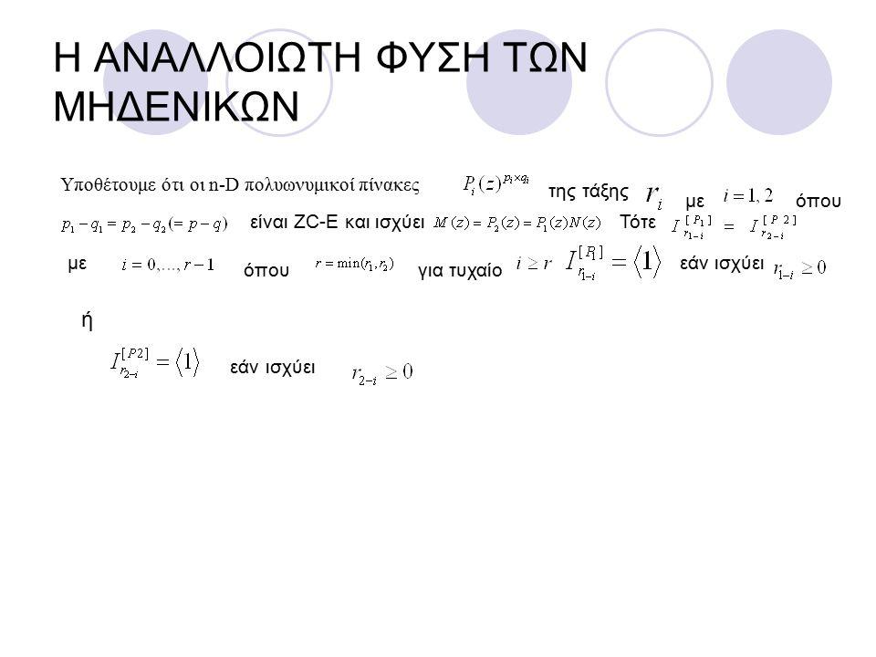 Η ΑΝΑΛΛΟΙΩΤΗ ΦΥΣΗ ΤΩΝ ΜΗΔΕΝΙΚΩΝ Υποθέτουμε ότι οι n-D πολυωνυμικοί πίνακες της τάξης με όπου είναι ZC-E και ισχύει Τότε με όπου για τυχαίο εάν ισχύει ή