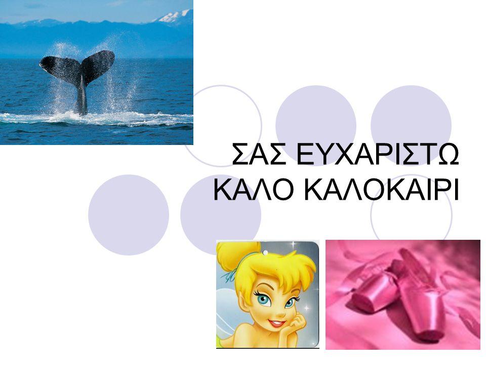 ΣΑΣ ΕΥΧΑΡΙΣΤΩ ΚΑΛΟ ΚΑΛΟΚΑΙΡΙ