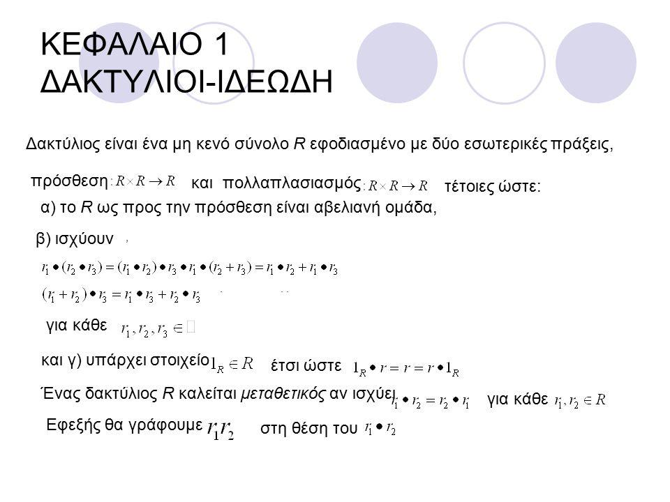 Η ZC-E είναι μια σχέση ισοδυναμίας Ανακλαστικότητα Μεταβατικότητα Συμμετρία