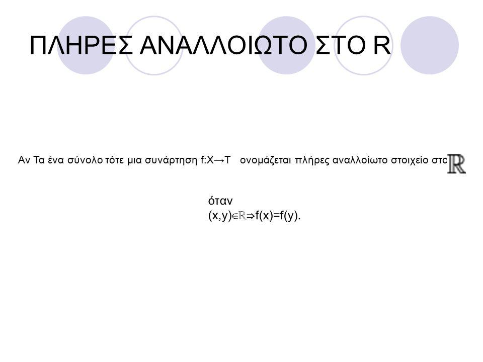 Ένα σύνολο λέγεται μηδενικά πρώτο (zero coprime) αν δεν υπάρχει τέτοια ώστε ταυτόχρονα μηδέν.