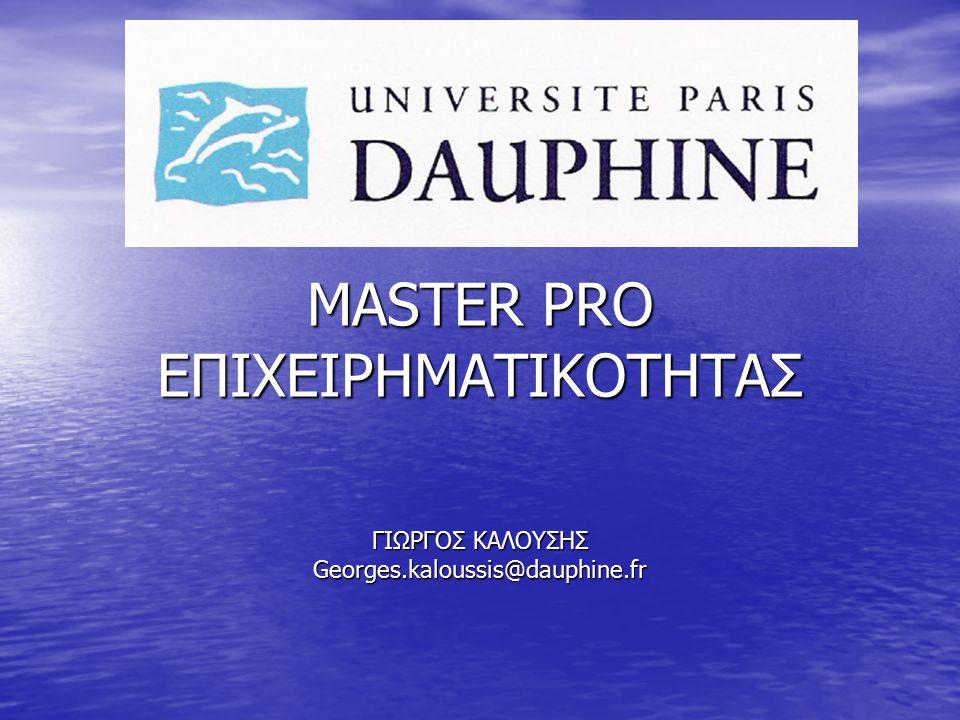 MASTER PRO ΕΠΙΧΕΙΡΗΜΑΤΙΚΟΤΗΤΑΣ ΓΙΩΡΓΟΣ ΚΑΛΟΥΣΗΣ Georges.kaloussis@dauphine.fr