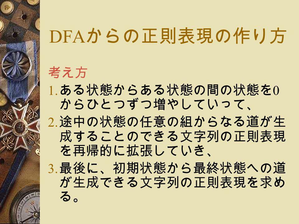 DFA からの正則表現の作り方 考え方 1. ある状態からある状態の間の状態を 0 からひとつずつ増やしていって、 2.