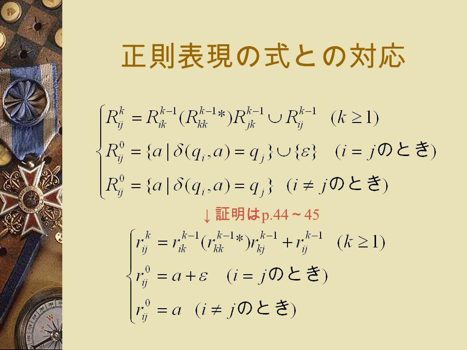 正則表現の式との対応 ↓ 証明は p.44 ~ 45