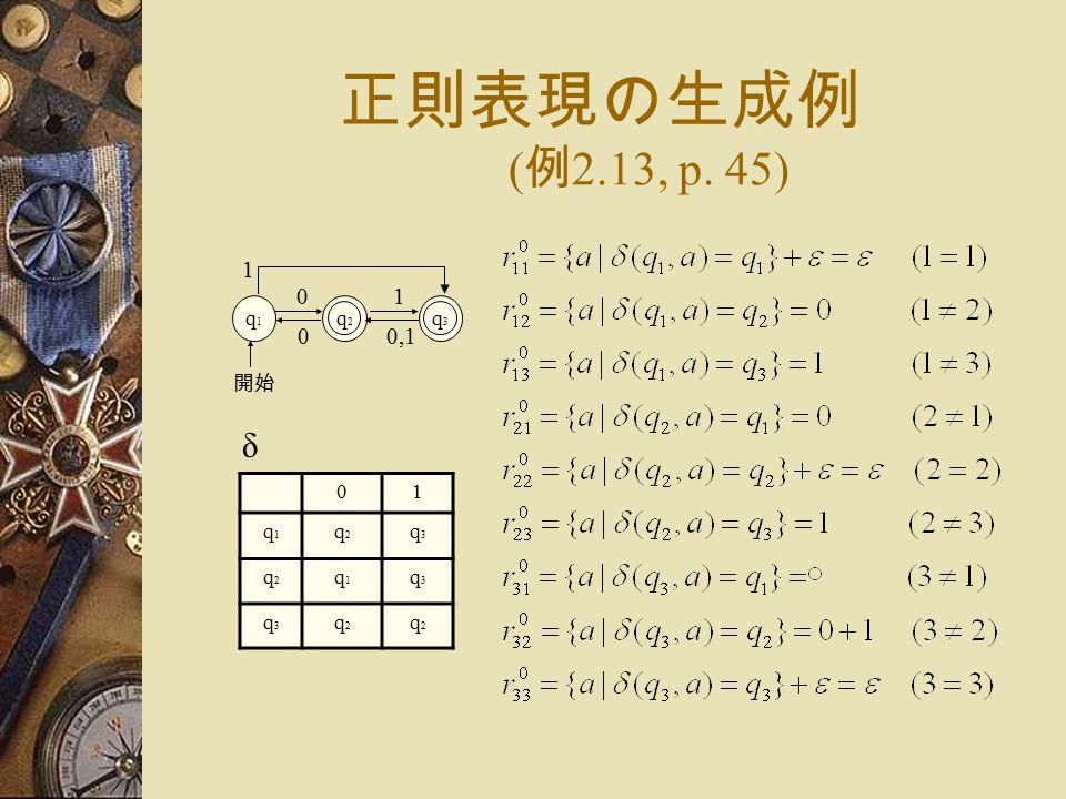 正則表現の生成例 ( 例 2.13, p.