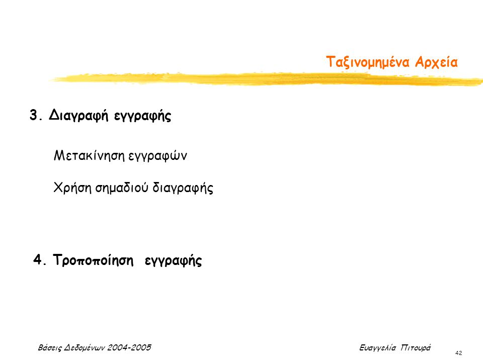 Βάσεις Δεδομένων 2004-2005 Ευαγγελία Πιτουρά 42 Ταξινομημένα Αρχεία 3.
