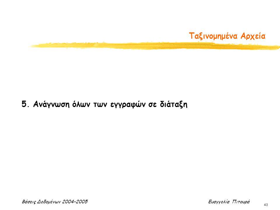 Βάσεις Δεδομένων 2004-2005 Ευαγγελία Πιτουρά 43 Ταξινομημένα Αρχεία 5.