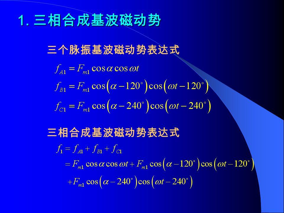 1. 三相合成基波磁动势 三个脉振基波磁动势表达式 三相合成基波磁动势表达式