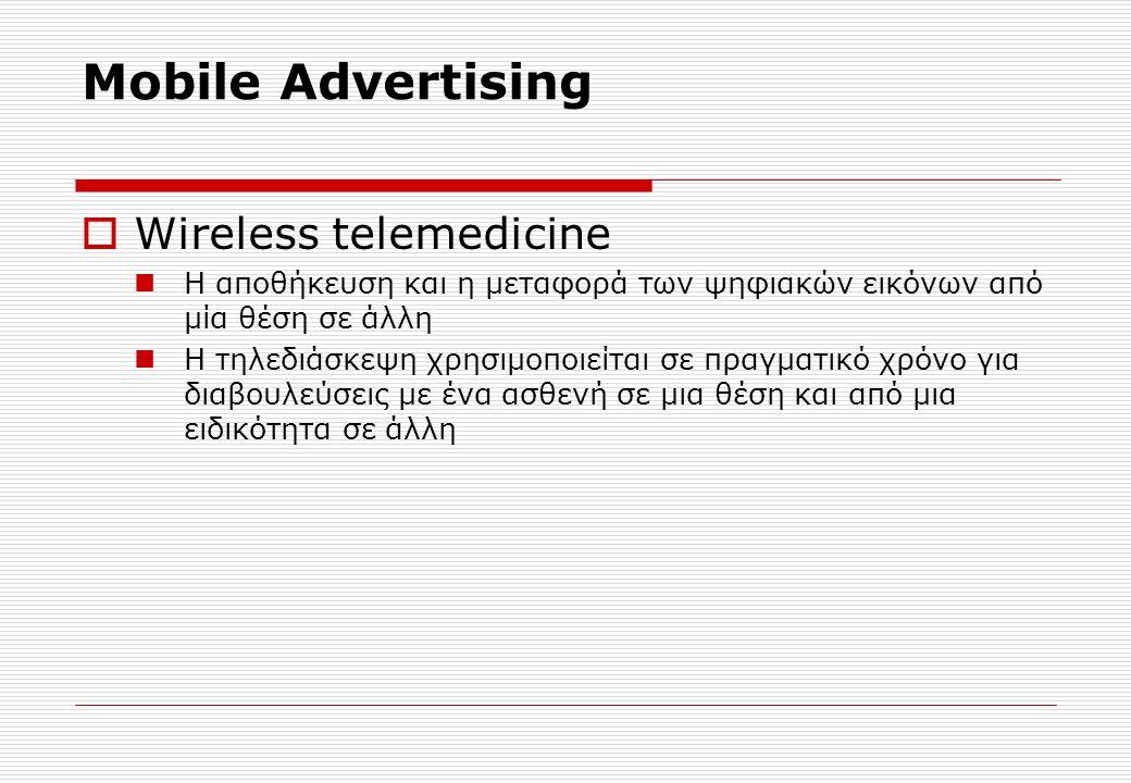 Mobile Advertising  Wireless telemedicine Η αποθήκευση και η μεταφορά των ψηφιακών εικόνων από μία θέση σε άλλη Η τηλεδιάσκεψη χρησιμοποιείται σε πραγματικό χρόνο για διαβουλεύσεις με ένα ασθενή σε μια θέση και από μια ειδικότητα σε άλλη