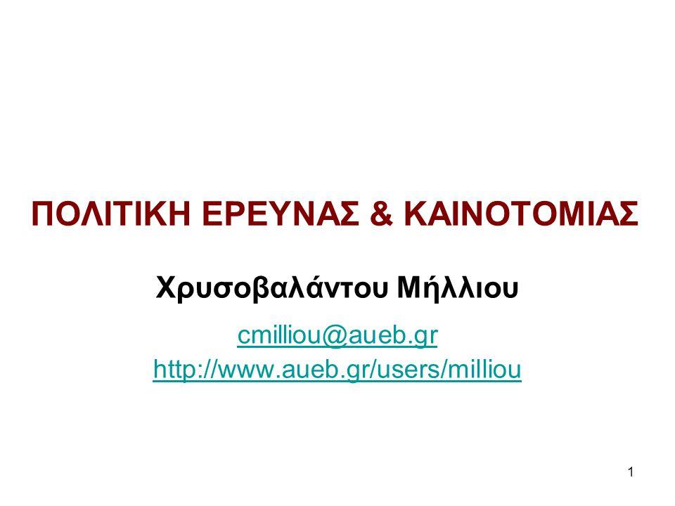 1 ΠΟΛΙΤΙΚΗ ΕΡΕΥΝΑΣ & ΚΑΙΝΟΤΟΜΙΑΣ Χρυσοβαλάντου Μήλλιου cmilliou@aueb.gr http://www.aueb.gr/users/milliou