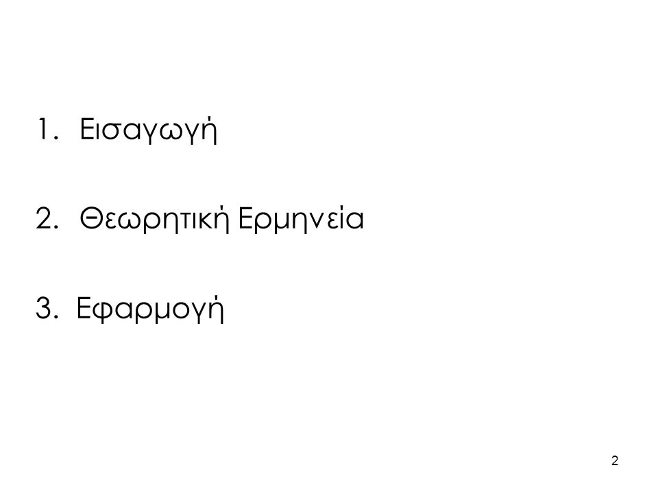 2 1.Εισαγωγή 2.Θεωρητική Ερμηνεία 3. Εφαρμογή