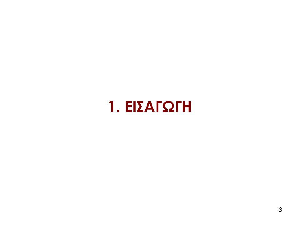 3 1. ΕΙΣΑΓΩΓΗ