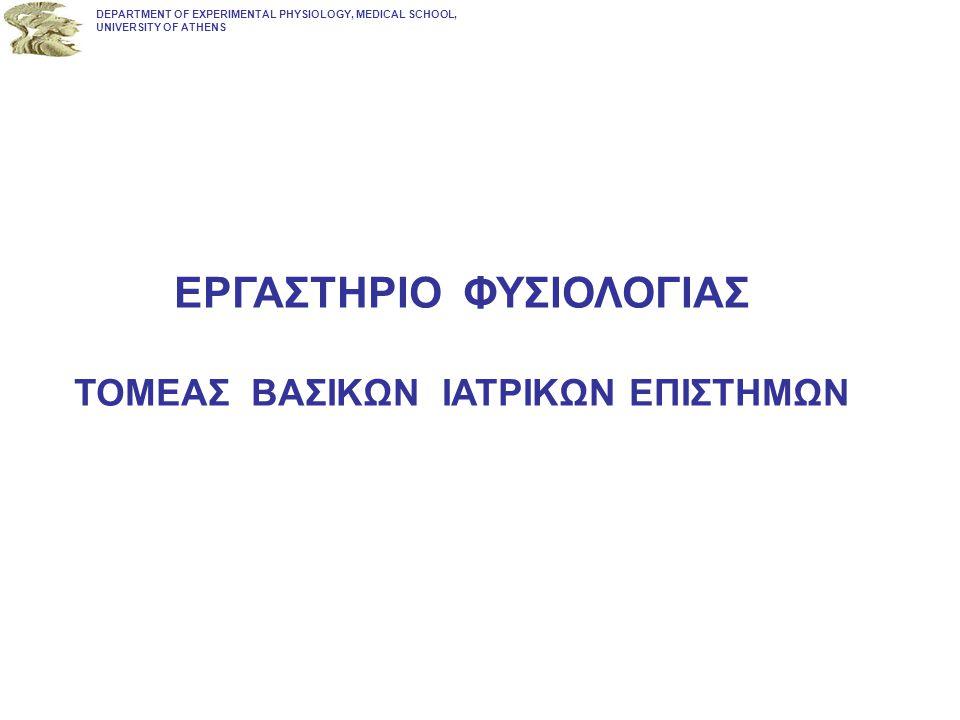 DEPARTMENT OF EXPERIMENTAL PHYSIOLOGY, MEDICAL SCHOOL, UNIVERSITY OF ATHENS ΕΚΦΡΑΣΗ ΤΗΣ ΣΚΛΕΡΟΣΤΙΝΗΣ (SCLEROSTIN) ΚΑΤΆ ΤΗΝ ΟΣΤΙΚΗ ΑΝΑΔΙΑΜΟΡΦΩΣΗ