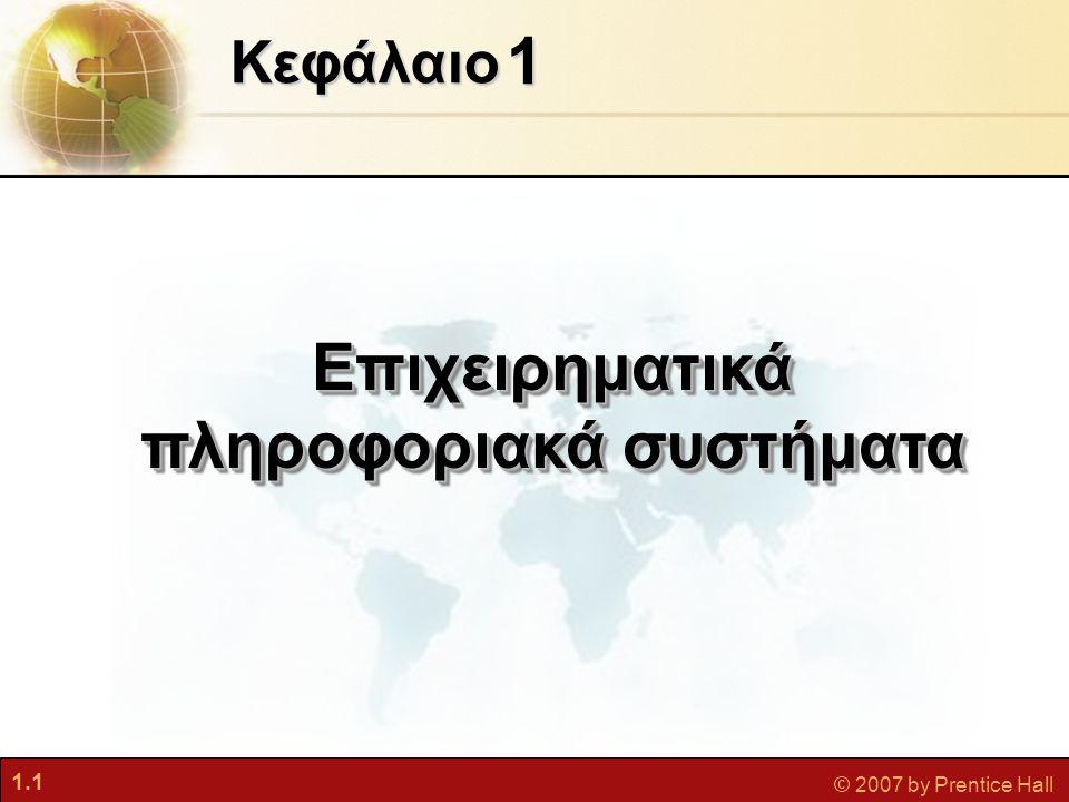 1.1 © 2007 by Prentice Hall 1 Κεφάλαιο Επιχειρηματικά πληροφοριακά συστήματα