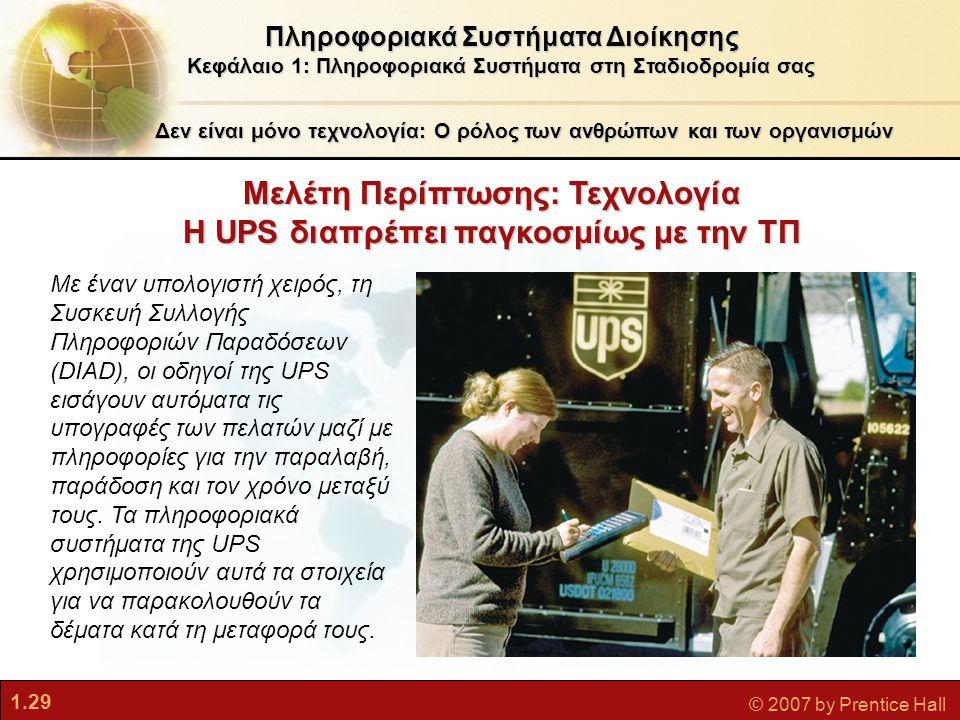 1.29 © 2007 by Prentice Hall Δεν είναι μόνο τεχνολογία: Ο ρόλος των ανθρώπων και των οργανισμών Μελέτη Περίπτωσης: Τεχνολογία Η UPS διαπρέπει παγκοσμί
