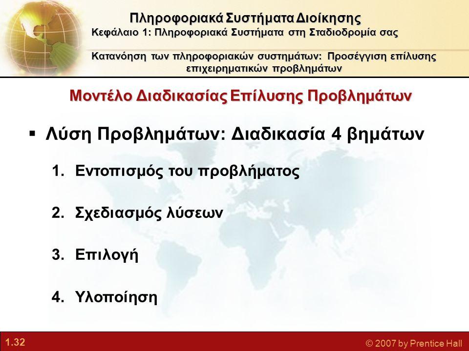 1.32 © 2007 by Prentice Hall Κατανόηση των πληροφοριακών συστημάτων: Προσέγγιση επίλυσης επιχειρηματικών προβλημάτων  Λύση Προβλημάτων: Διαδικασία 4